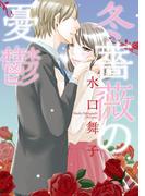 冬薔薇の憂鬱(絶対恋愛Sweet)