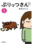 ぷりっつさんち(5)(ぷりっつさんち)