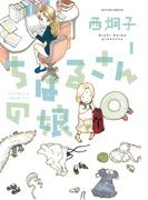 【期間限定価格】ちはるさんの娘 1(アクションコミックス)