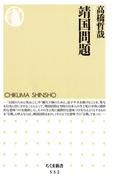 【期間限定価格】靖国問題(ちくま新書)