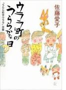 ウララ町のうららかな日(新潮文庫)(新潮文庫)