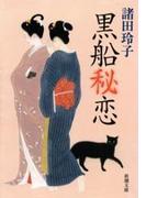 黒船秘恋(新潮文庫)(新潮文庫)