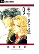 夢の雫、黄金の鳥籠 9(フラワーコミックスα)