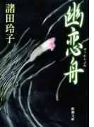 幽恋舟(新潮文庫)(新潮文庫)