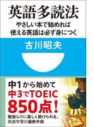 【期間限定価格】英語多読法 やさしい本で始めれば使える英語は必ず身につく!(小学館101新書)