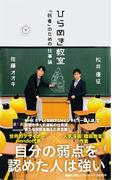【期間限定価格】ひらめき教室 「弱者」のための仕事論(集英社新書)