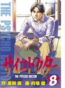 【期間限定価格】サイコドクター(8)