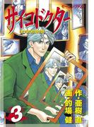 【期間限定価格】サイコドクター(3)