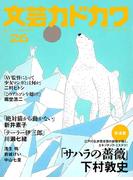 文芸カドカワ 2017年2月号(文芸カドカワ)