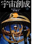 【全1-2セット】宇宙創成(新潮文庫)