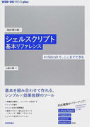 シェルスクリプト基本リファレンス #!/bin/shで、ここまでできる 改訂第3版 (WEB+DB PRESS plusシリーズ)
