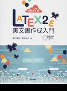 LATEX2e美文書作成入門 改訂第7版