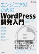 エンジニアのためのWordPress開発入門 アーキテクチャを熟知し、脱・自己流コーディングを実現する (Engineer's Libraryシリーズ)