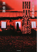 闇黒怪談 (竹書房文庫 実話蒐録集)(竹書房文庫)