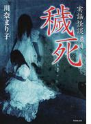 穢死 実話怪談 (竹書房文庫)(竹書房文庫)