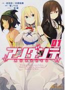 アンダンテ 01 (ぽにきゃんBOOKS)(ぽにきゃんBOOKS)