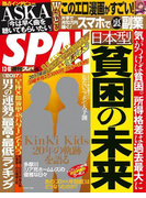 週刊SPA! 2017/01/03・10合併号