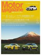 Motor Magazine 2017年2月号/No.739