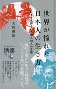 世界が憧れた日本人の生き方(ディスカヴァー携書)