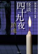 怪談四十九夜 鎮魂(竹書房文庫)