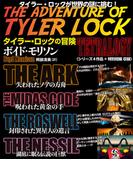タイラー・ロックの冒険 TETRALOGY【シリーズ4部作+特別短編収録】(竹書房文庫)