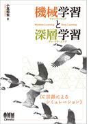 機械学習と深層学習 《C言語によるシミュレーション》