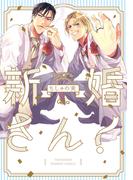 【期間限定30%OFF】新婚さん!【電子限定特典付き】(バンブーコミックス Qpaコレクション)