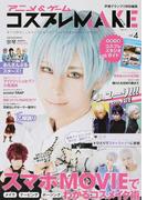 アニメ&ゲームコスプレMAKE vol.4