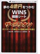 夢の4億円をつかむWIN5戦略シート ザ・ミリオン 81パターンの組合せが高配当的中を導く
