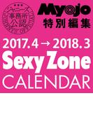Sexy Zoneカレンダー 2017.4⇒2018.3 (ジャニーズ事務所公認) Myojo特別編集