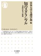 知のスクランブル 文理的思考の挑戦 (ちくま新書)(ちくま新書)
