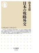日本の戦略外交 (ちくま新書)(ちくま新書)