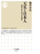 天災と日本人 地震・洪水・噴火の民俗学