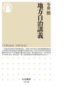 地方自治講義 (ちくま新書)(ちくま新書)