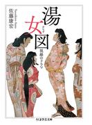 湯女図 視線のドラマ (ちくま学芸文庫)(ちくま学芸文庫)