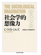 社会学的想像力 (ちくま学芸文庫)(ちくま学芸文庫)