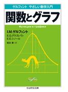 関数とグラフ (ちくま学芸文庫 Math & Science ゲルファントやさしい数学入門)(ちくま学芸文庫)