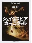 シェイクスピア・カーニヴァル (ちくま学芸文庫)(ちくま学芸文庫)