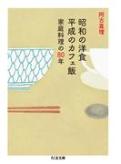 昭和の洋食平成のカフェ飯 家庭料理の80年 (ちくま文庫)(ちくま文庫)