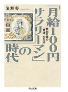 「月給100円サラリーマン」の時代 戦前日本の〈普通〉の生活 (ちくま文庫)(ちくま文庫)