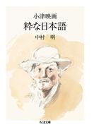 小津映画粋な日本語 (ちくま文庫)(ちくま文庫)