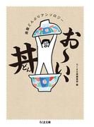 お〜い、丼 満腹どんぶりアンソロジー (ちくま文庫)(ちくま文庫)