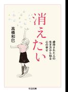 消えたい 虐待された人の生き方から知る心の幸せ (ちくま文庫)(ちくま文庫)