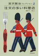 宮沢賢治コレクション 2 注文の多い料理店