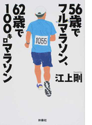 56歳でフルマラソン、62歳で100キロマラソン (扶桑社文庫)(扶桑社文庫)