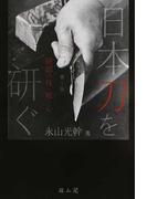 日本刀を研ぐ 研師の技・眼・心 第3版