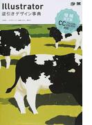 Illustrator逆引きデザイン事典 CC/CS6/CS5/CS4/CS3 増補改訂版