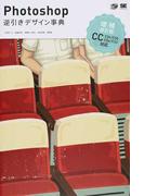 Photoshop逆引きデザイン事典 CC/CS6/CS5/CS4/CS3 増補改訂版