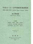 平成12−17−23年接続産業連関表 総合解説編