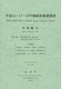 平成12−17−23年接続産業連関表 計数編2 第2部取引基本表産出表(基本分類(510部門×389部門))
